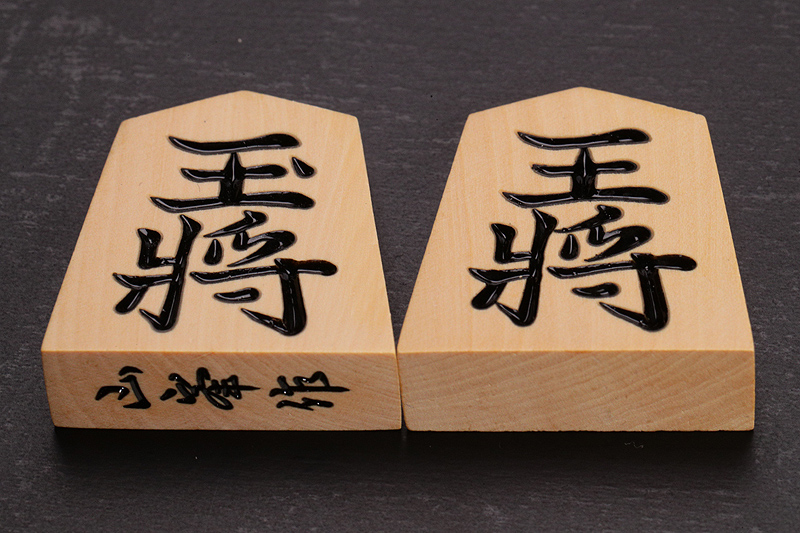 Shogi Pieces, Tsuge, High carved