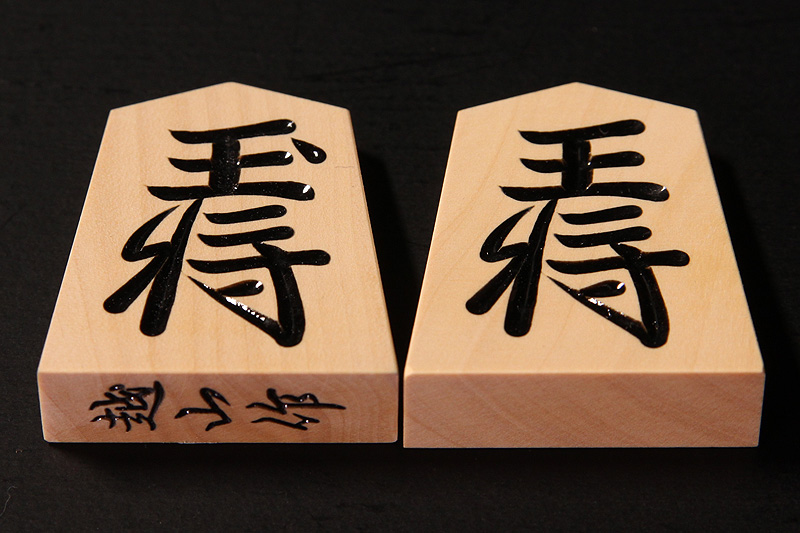 Shogi Pieces, MikurajimaHontsuge, Etsuzan, Usually carved