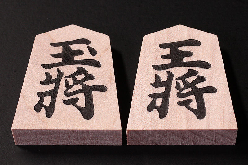 Stamped Shogi pieces, aoka