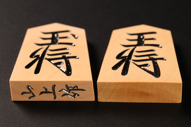 Shogi Pieces, Tsuge, Usually carved