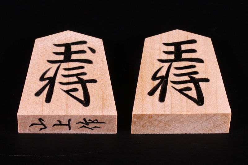 Shogi Pieces, Kaede, Usually carved
