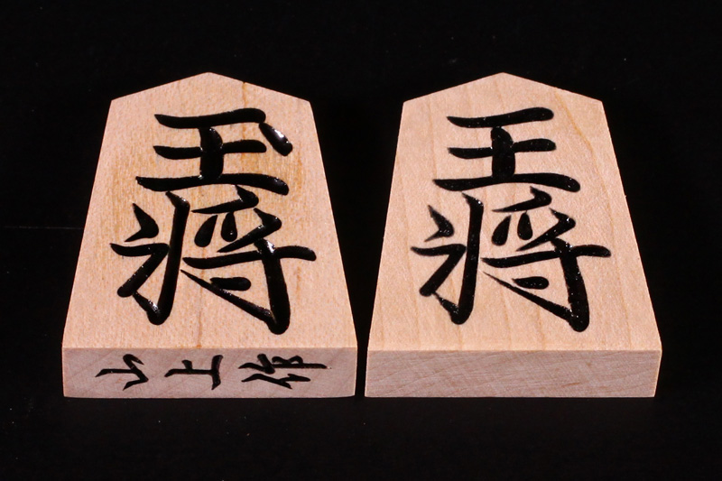 Shogi Pieces, Kaede, Middle carved