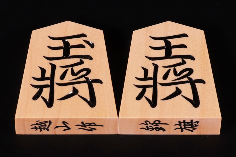 Shogi Pieces, MikurajimaHontsuge, Etsuzan, Super high carved, Kinki calligraphy style