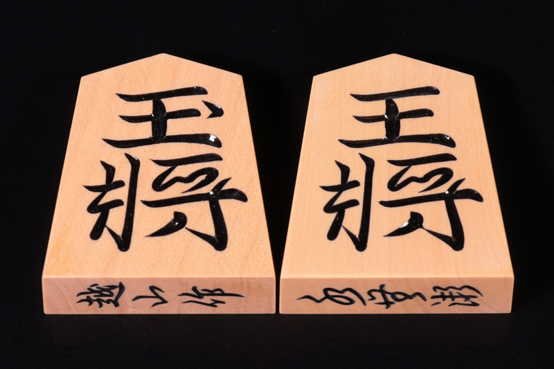Shogi Pieces, MikurajimaHontsuge, Etsuzan, Super high carved, Minase calligraphy style