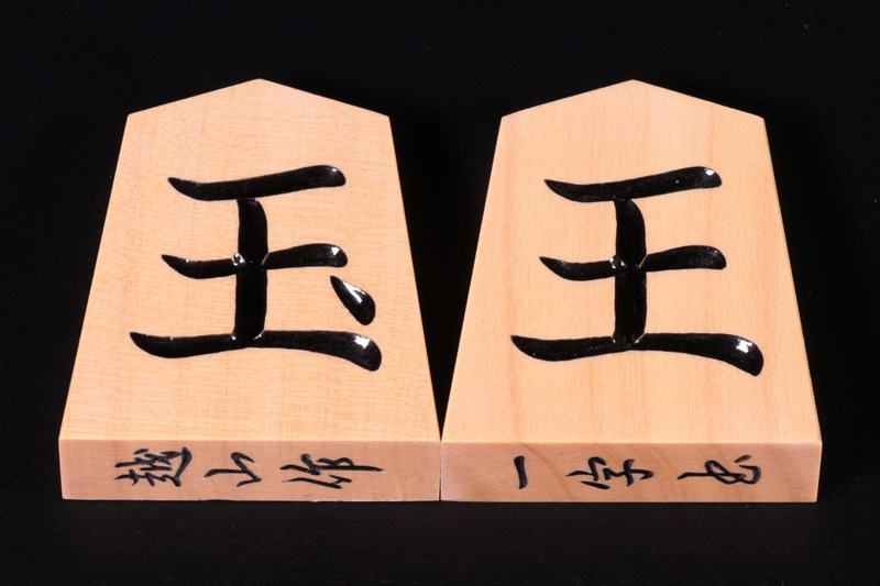 Shogi Pieces, MikurajimaHontsuge, Etsuzan, Super high carved, One character calligraphy style