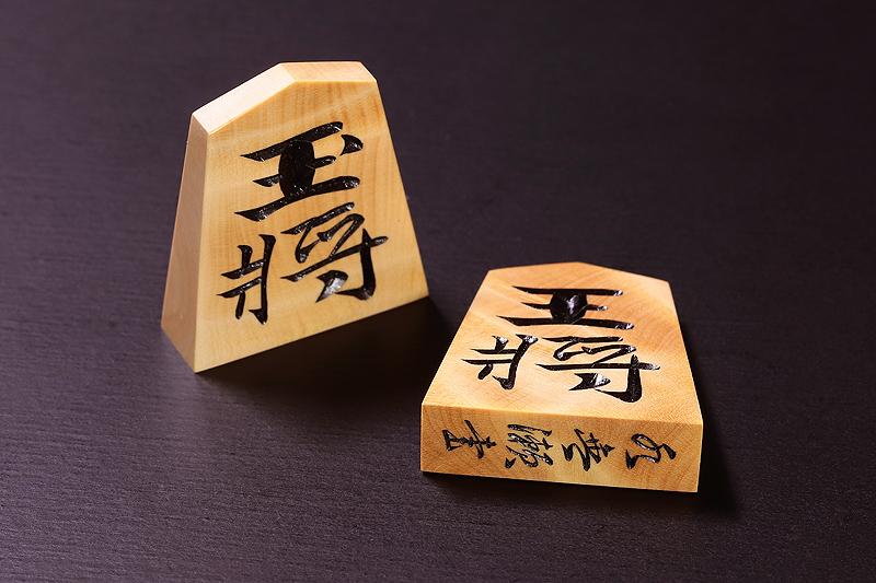 "Hand engraved Shogi pieces by Shogi pieces craftsman ""Shogetsu"" Work No.33"