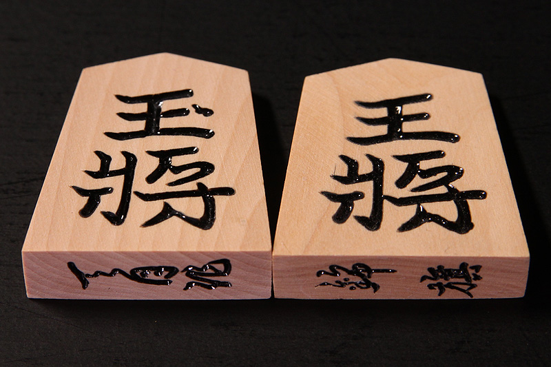 Shogi Pieces, Tsuge, 天月作, Super high carved, Kinki calligraphy style
